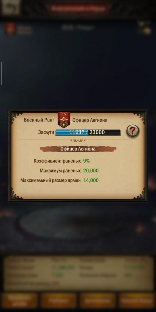 Заслуги, ранг и улучшения