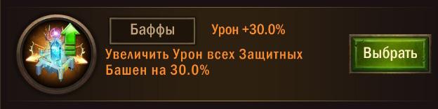 урон 30%