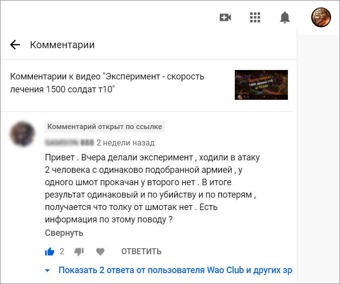 вопрос с youtube